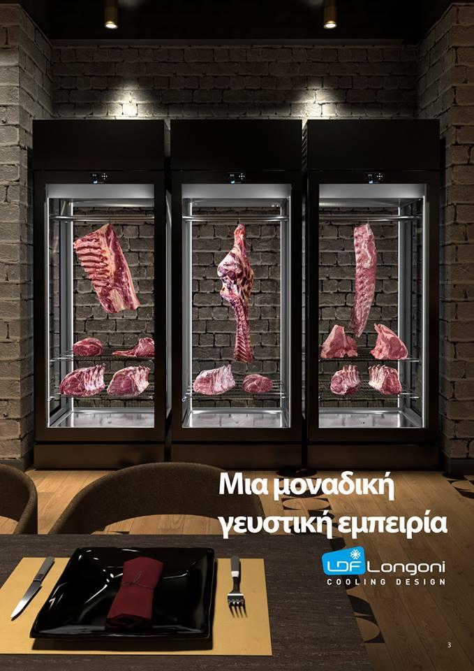 ΨΥΓΕΙΑ ΚΡΕΑΤΩΝ LONGONI